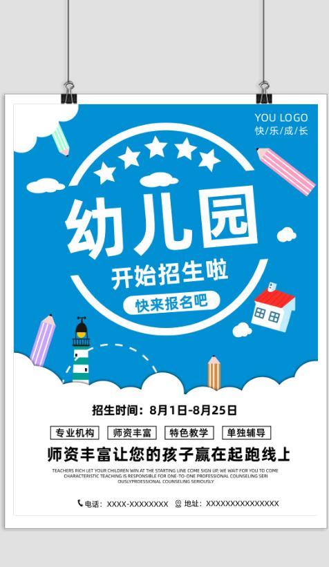 蓝色幼儿园招生印刷海报