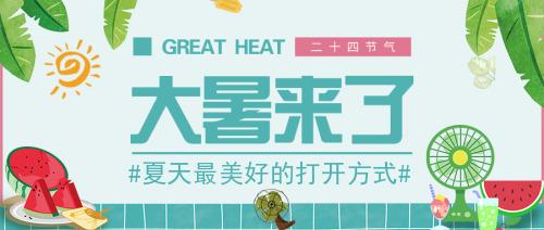 插畫卡通大暑來了公眾號首圖