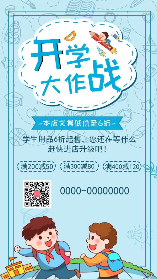 蓝色开学文具折扣手机海报