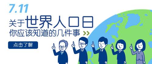 简约创意世界人口日公众号首图