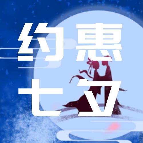 约惠七夕公众号封面小图