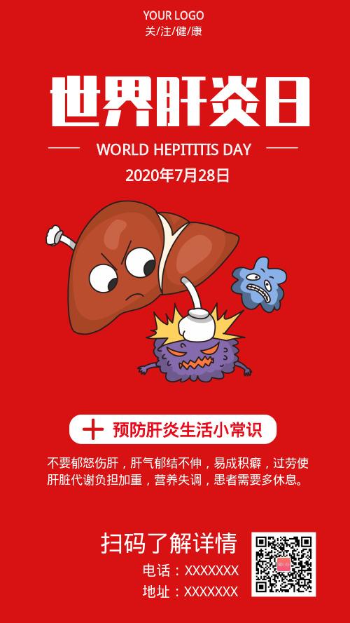 简约卡通世界肝炎日手机海报