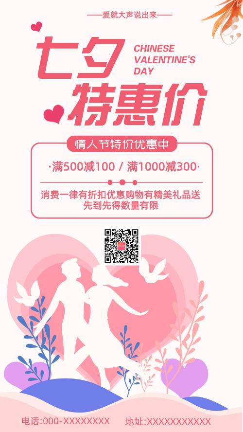 七夕特惠价手机海报