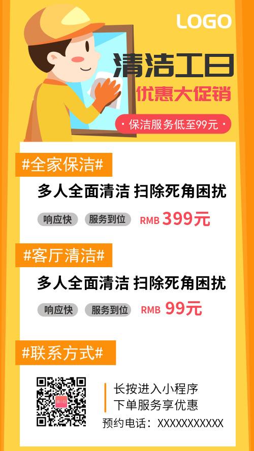 插画宣传促销清洁工日手机海报