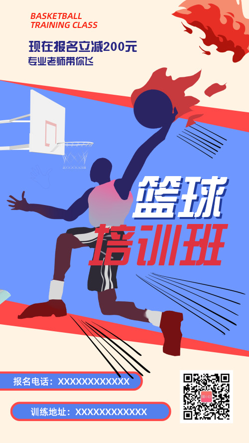 蓝红篮球培训班手机海报