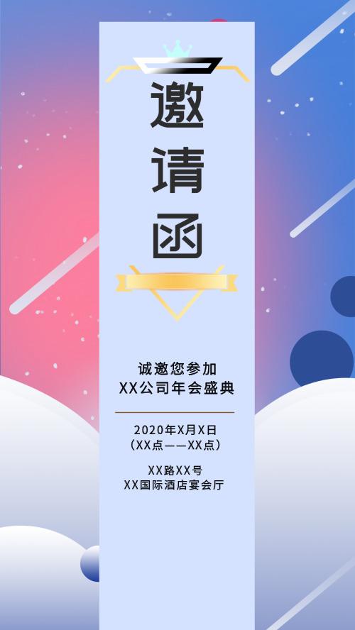 简约邀请函诚邀参加年会盛典海报
