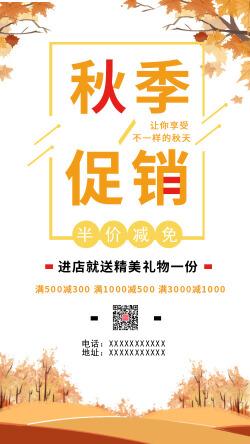 简约秋季促销活动海报