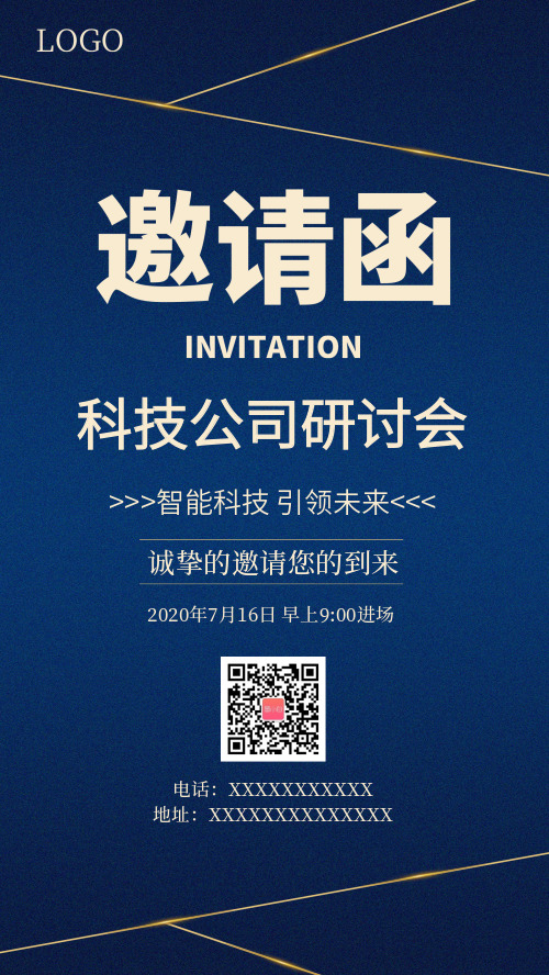 商务科技公司研讨会邀请函海报