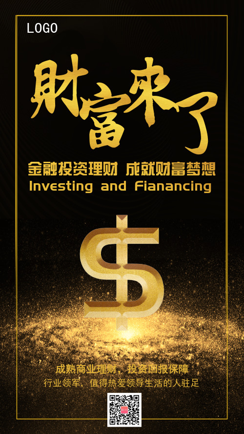 简约大气金融理财手机海报