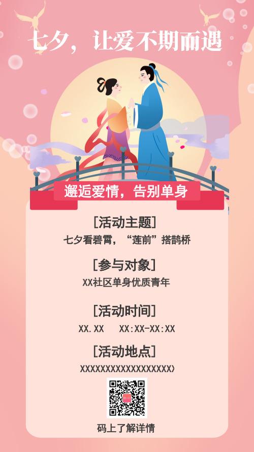 七夕告别单身活动手机海报