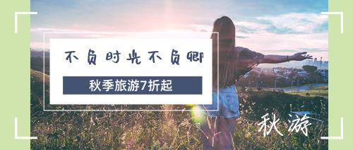 图文秋季旅游公众号封面首图
