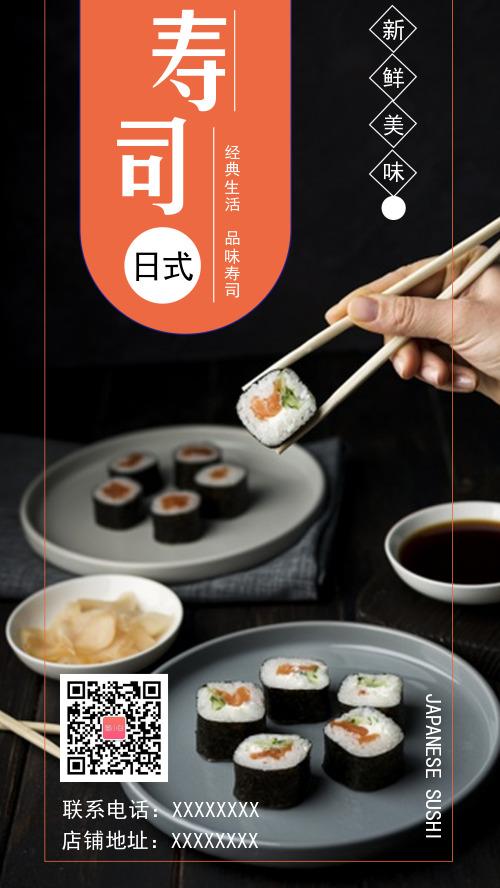 文艺摄影日式寿司手机海报