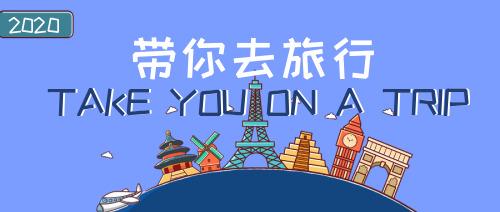简约文艺创意旅行旅游公众号首图