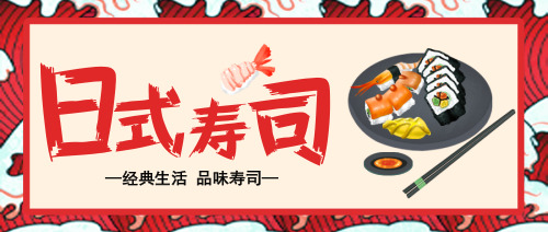 日式寿司公众号首图