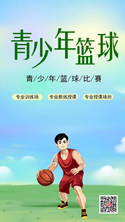 卡通人物青少年篮球比赛海报