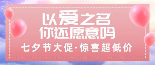 七夕促销广告公众号封面首图