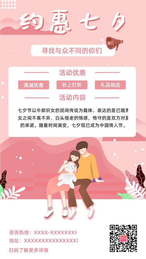 粉色约惠七夕活动手机海报