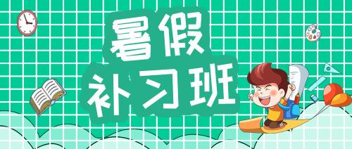 暑假补习班公众号封面首图