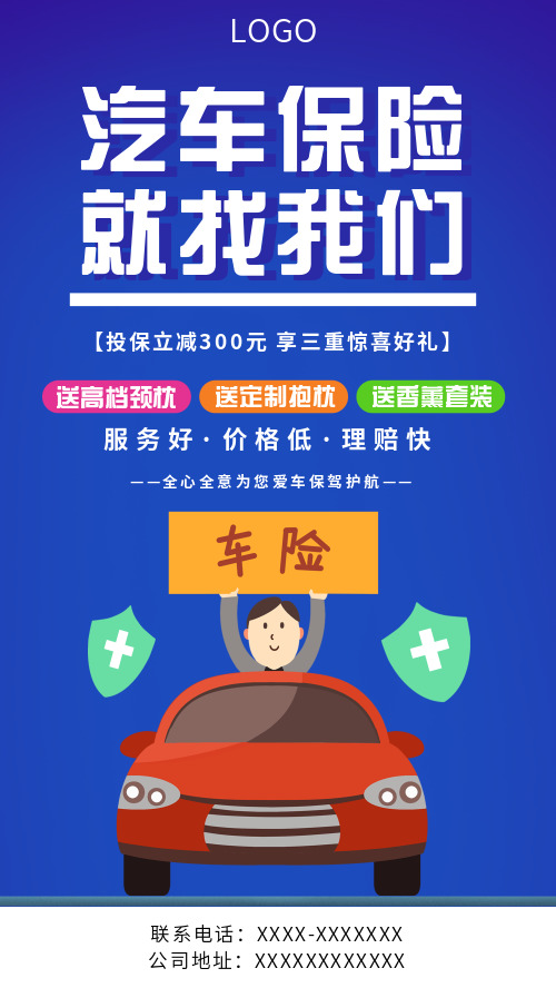 简约汽车保险就找我们宣传海报