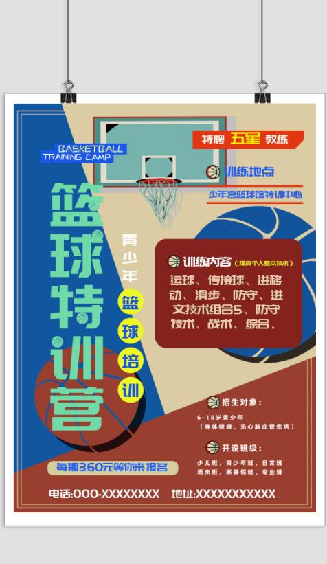 篮球训练营印刷海报