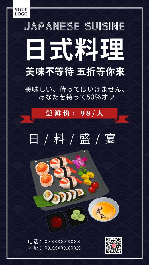 简约日式料理海报