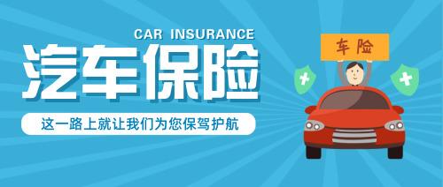 汽车保险公众号首图
