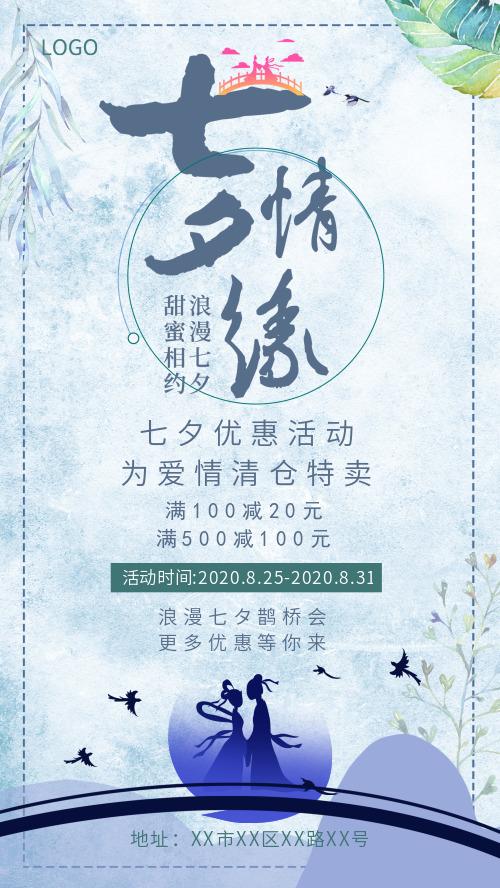 简约七夕情缘优惠活动海报