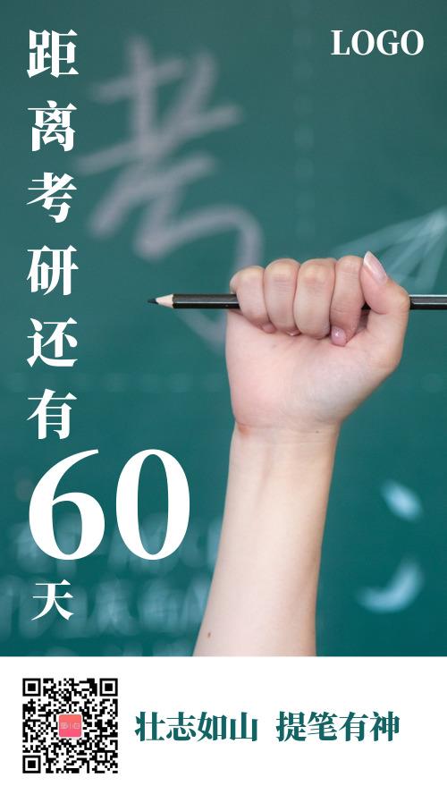 绿色黑板考研高考倒计时手机海报