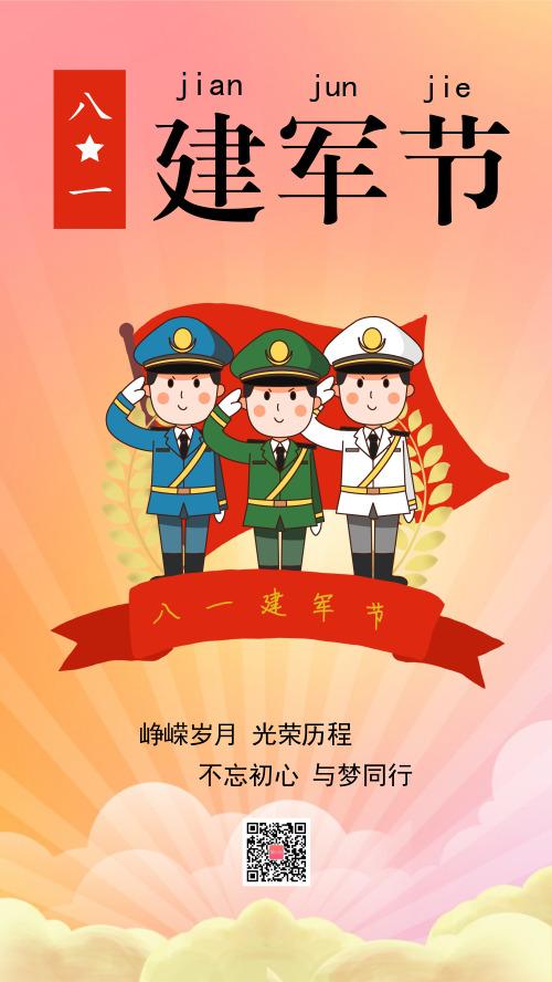 插画卡通八一建军节宣传海报