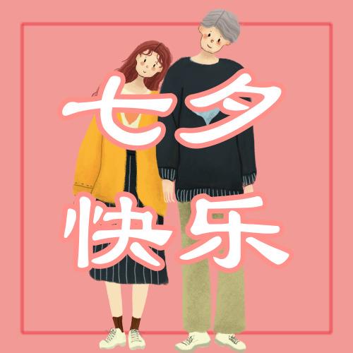 文艺七夕节公众号小图
