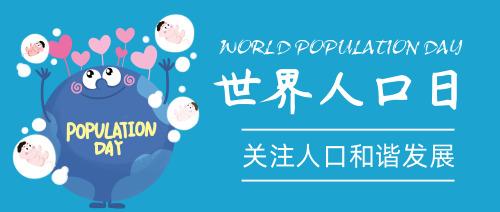 蓝色世界人口日公众号封面首图