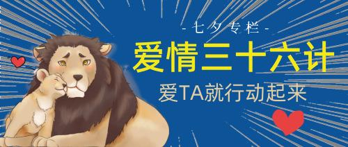 七夕爱情专栏公众号封面首图