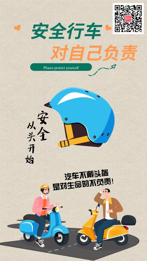 交通安全头盔公益手机海报