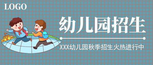 简约幼儿园招生公众号封面首图