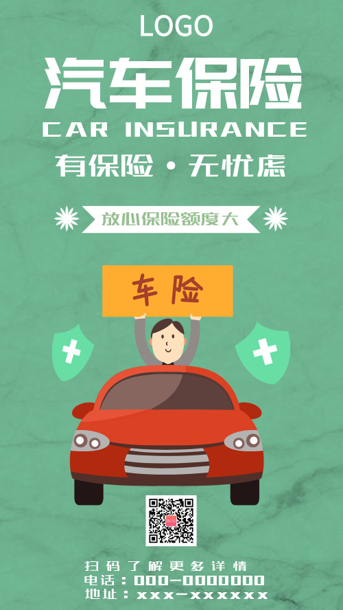 汽车保险手机海报