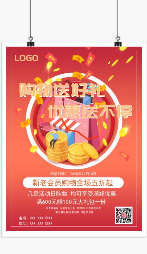 创意购物促销活动宣传海报