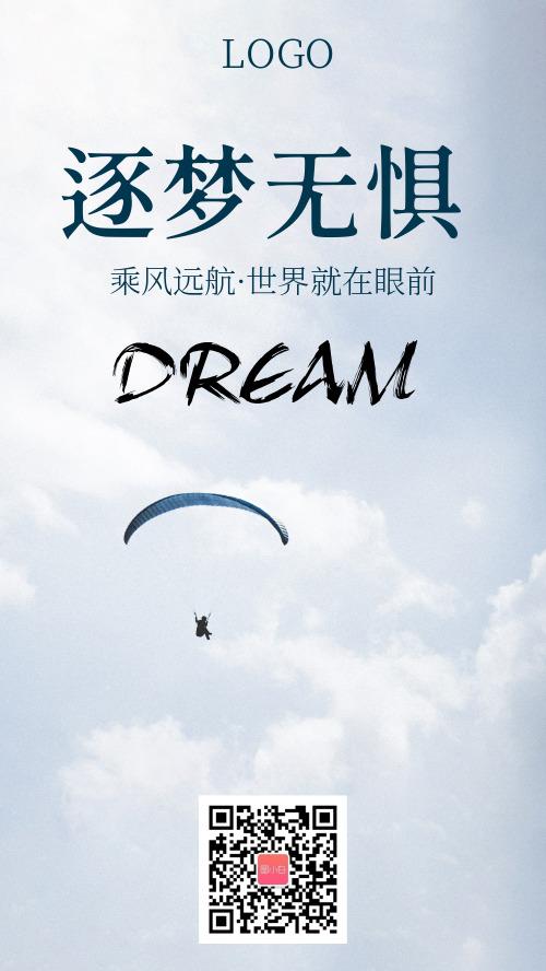 逐夢無懼乘風遠航勵志心情個簽