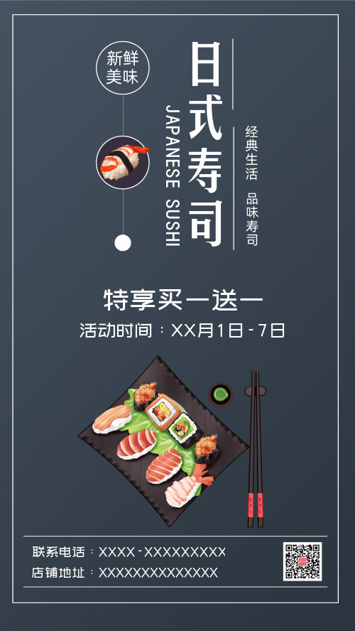 日式寿司活动宣传手机海报