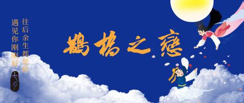 七夕鹊桥之恋公众号封面首图