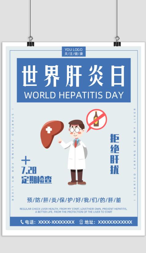 蓝色世界肝炎日宣传印刷海报