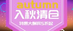 紫色入秋清仓公众号封面首图