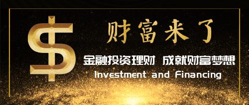 投资理财公众号封面首图