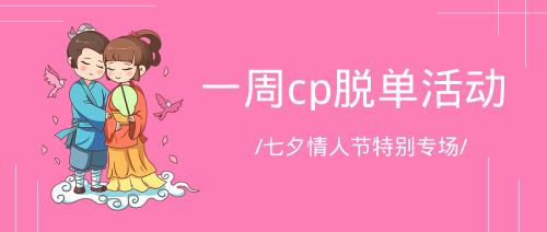 浪漫卡通七夕情人节公众号首图