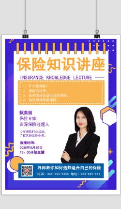 简约酷炫保险讲座海报