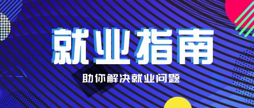 酷炫就业指南公众号首页