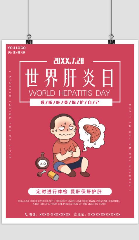 红色肝炎日宣传印刷海报