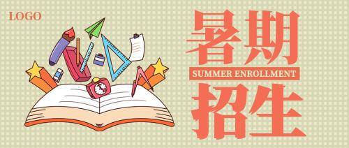 图文暑期招生公众号封面首图