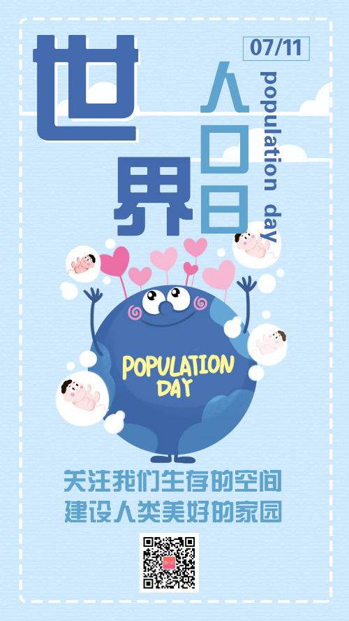 蓝色插画世界人口日手机海报