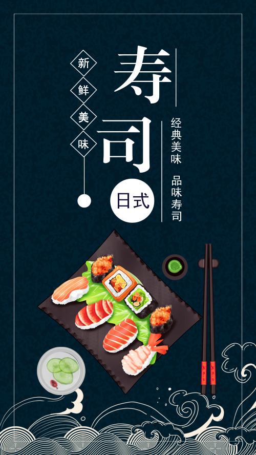 图文寿司宣传手机海报