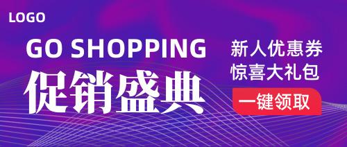 紫色促销盛典公众号封面首图